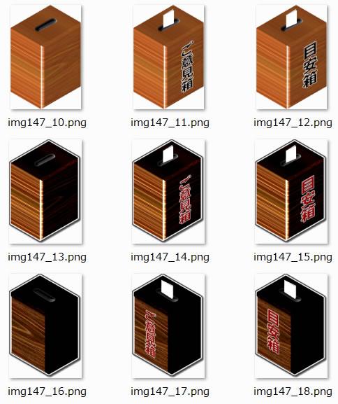 目安箱、ご意見箱の画像 目安箱、ご意見箱の画像です。透明化処理しているので背景の上に直接貼り付け
