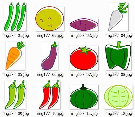 シンプルな野菜のイラストイラスト画像 パワーポイントフリー素材