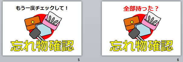 すべての講義 1日のスケジュール表 : 忘れ物確認(ポップ/貼り紙 ...