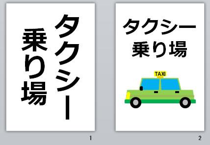 「タクシー フリー素材」の画像検索結果