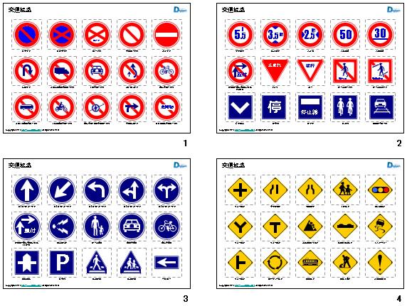 すべての講義 1日予定表 テンプレート : 交通標識(パワーポイント ...