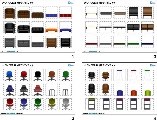 オフィス家具/椅子・ソファのイラスト(パワーポイント)