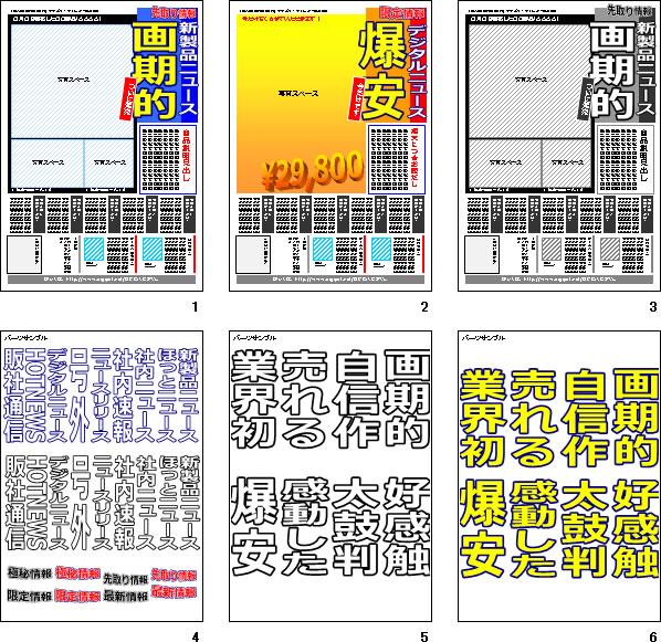 スポーツ紙の一面風に仕上げる ... : 円グラフ スケジュール : すべての講義