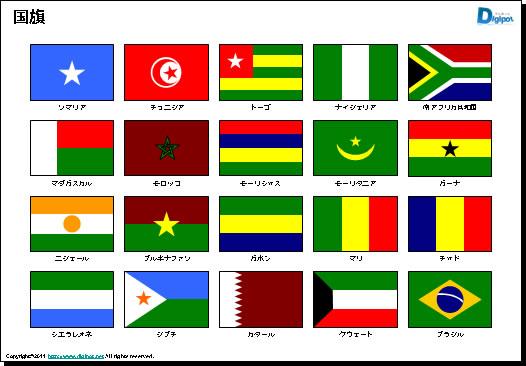 国旗のイラストパワーポイント パワーポイント素材のdigipot