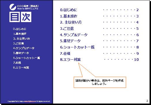 簡易マニュアル作成テンプレート2(パワーポイントフリー素材)