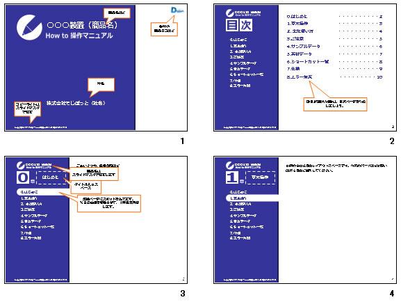 マニュアル 作成 方法 エクセル
