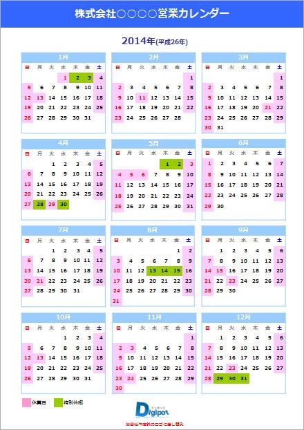 カレンダー カレンダー フリー 2014 : 2014年用の営業カレンダーです ...