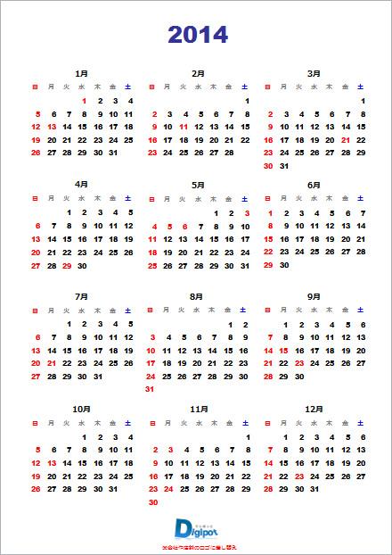 カレンダー a4 カレンダー 2014 : 営業カレンダー2014(パワー ...