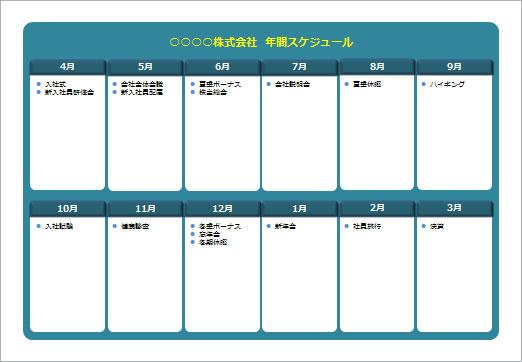 年間予定表テンプレート1 ... : 一日の予定表 : すべての講義