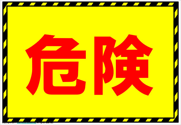 黄色と黒の警戒枠(パワーポイント)