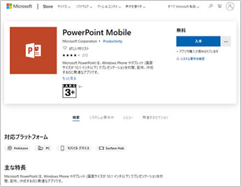PowerPoint Mobileの参考画像
